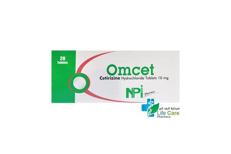 OMCET 10MG 28 TABLETS - صيدلية لايف كير