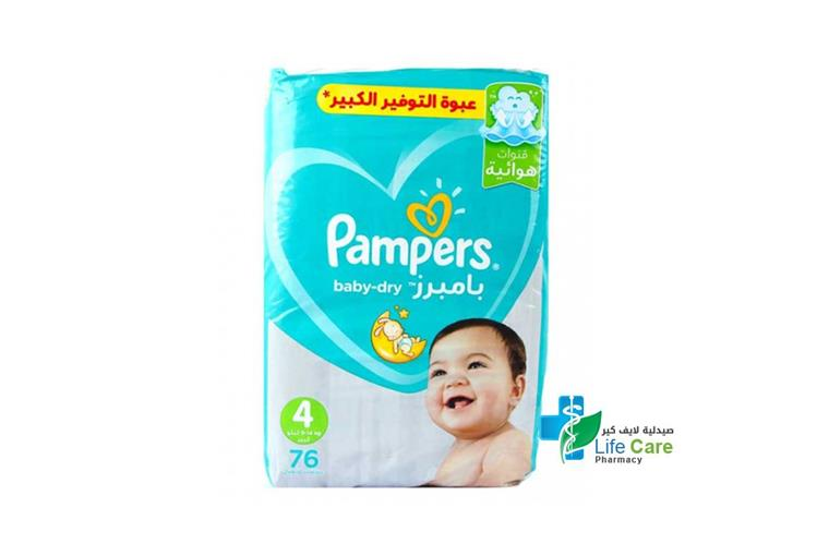 PAMPERS 4 76 DIAPERS 9 TO 14 KG MAXI - صيدلية لايف كير