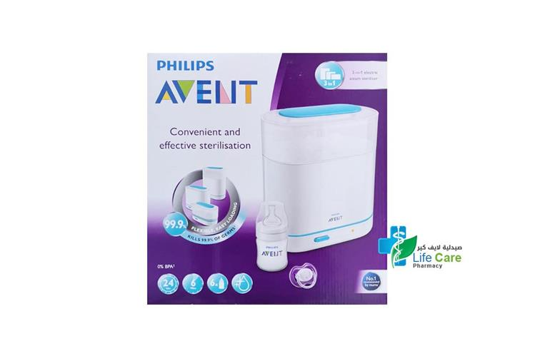 PHILIPS AVENT ELECTRIC STERILISER 3 IN 1 - صيدلية لايف كير