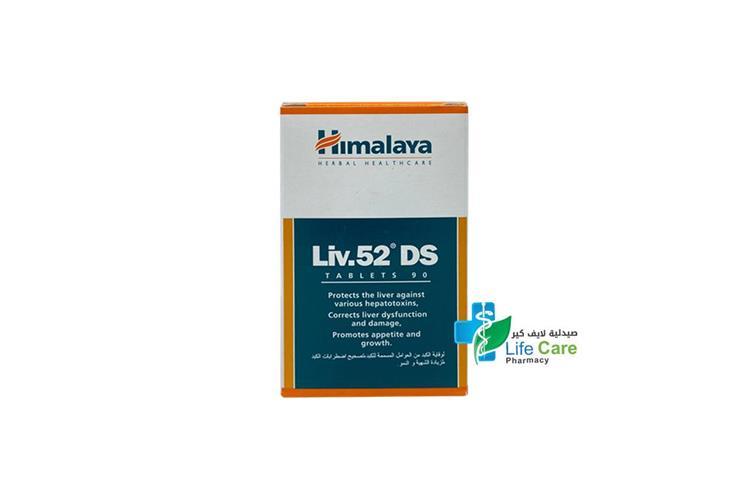 HIMALAYA LIV 52 DS 90 TABLETS - صيدلية لايف كير