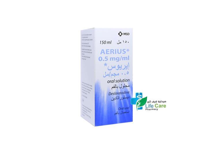 AERIUS ORAL SOLUTION 150ML - صيدلية لايف كير