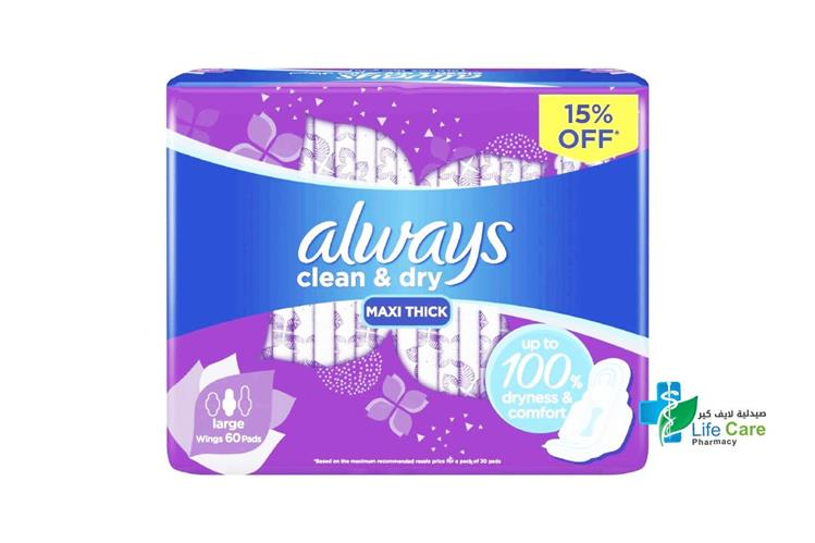 ALWAYS CLEAN AND DRY LARGE 60 PADS - صيدلية لايف كير