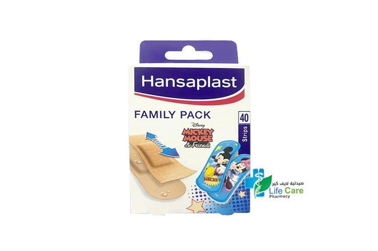 HANSAPLAST FAMILY PACK 40 SRTIPS - صيدلية لايف كير