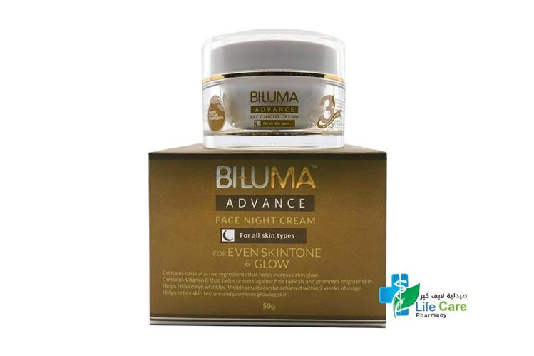 BILUMA  ADVANCE FACE NIGHT CREAM 50 GM - صيدلية لايف كير