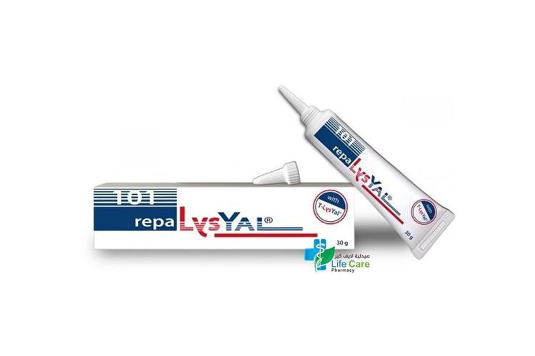 REPA  LYSYAL CREAM 30 ML - صيدلية لايف كير