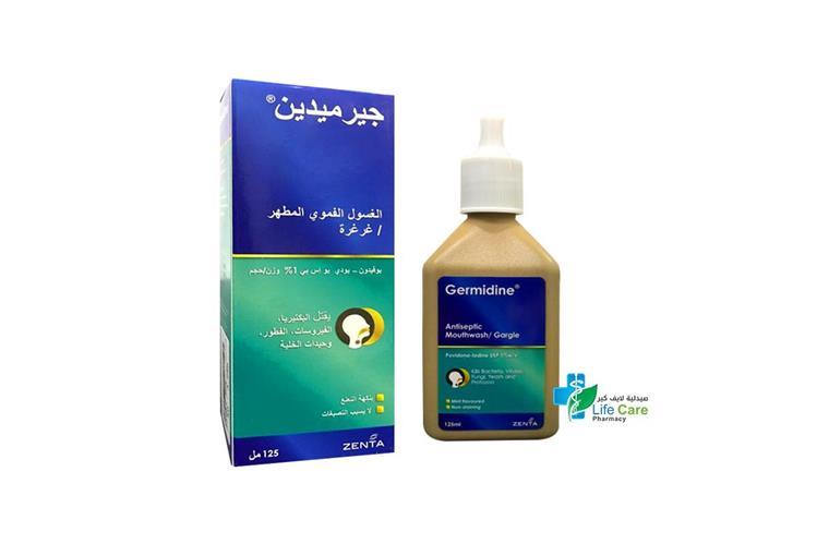 GERMIDINE ANTISEPTIC MOUTHWASH GARGLE 125 ML - صيدلية لايف كير