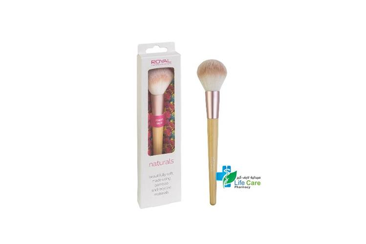 ROYAL NATURALS POWDER BRUSH - صيدلية لايف كير