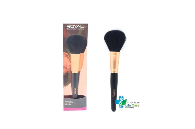 ROYAL POWDER BRUSH - صيدلية لايف كير