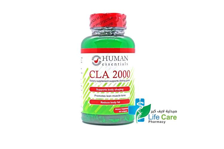 HUMAN CLA 2000 60 CAPSULES - صيدلية لايف كير