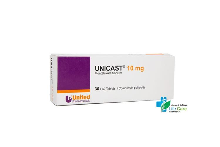 UNICAST 10MG 30 TABLETS - صيدلية لايف كير