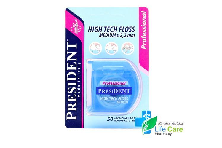 PRESIDENT HIGH TECH FLOSS MEDIUM 2.2MM - Life Care Pharmacy