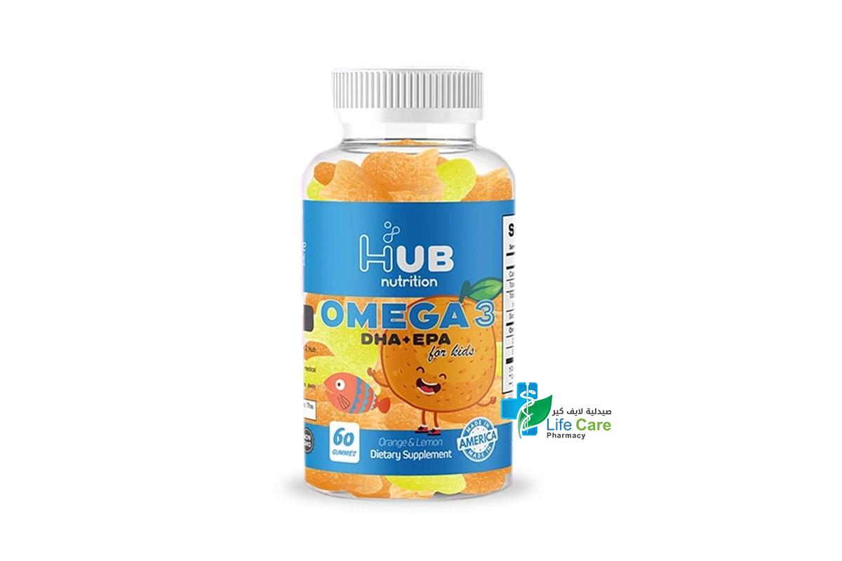 HUB NUTRITION OMEGA 3 FOR KIDS 60 GUMMIES - صيدلية لايف كير