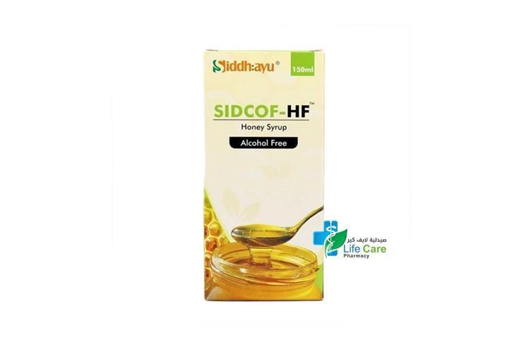 SIDCOF HF HONEY SYRUP 150 - صيدلية لايف كير
